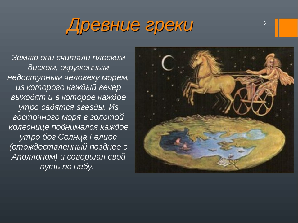 Древние греки Землю они считали плоским диском, окруженным недоступным челове...