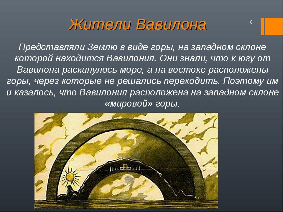 Жители Вавилона Представляли Землю в виде горы, на западном склоне которой на...