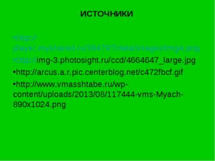 ИСТОЧНИКИ http://player.myshared.ru/394797/data/images/img4.png http://img-3