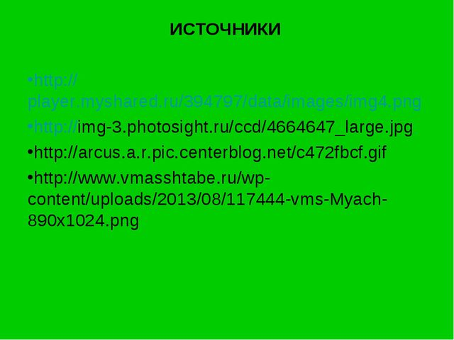 ИСТОЧНИКИ http://player.myshared.ru/394797/data/images/img4.png http://img-3...