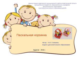 Пасхальная корзинка Администрация Ардатовского муниципального района Нижегоро
