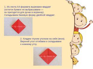 1. Из листа А4 формата вырезаем квадрат (остаток бумаги не выбрасываем — он п