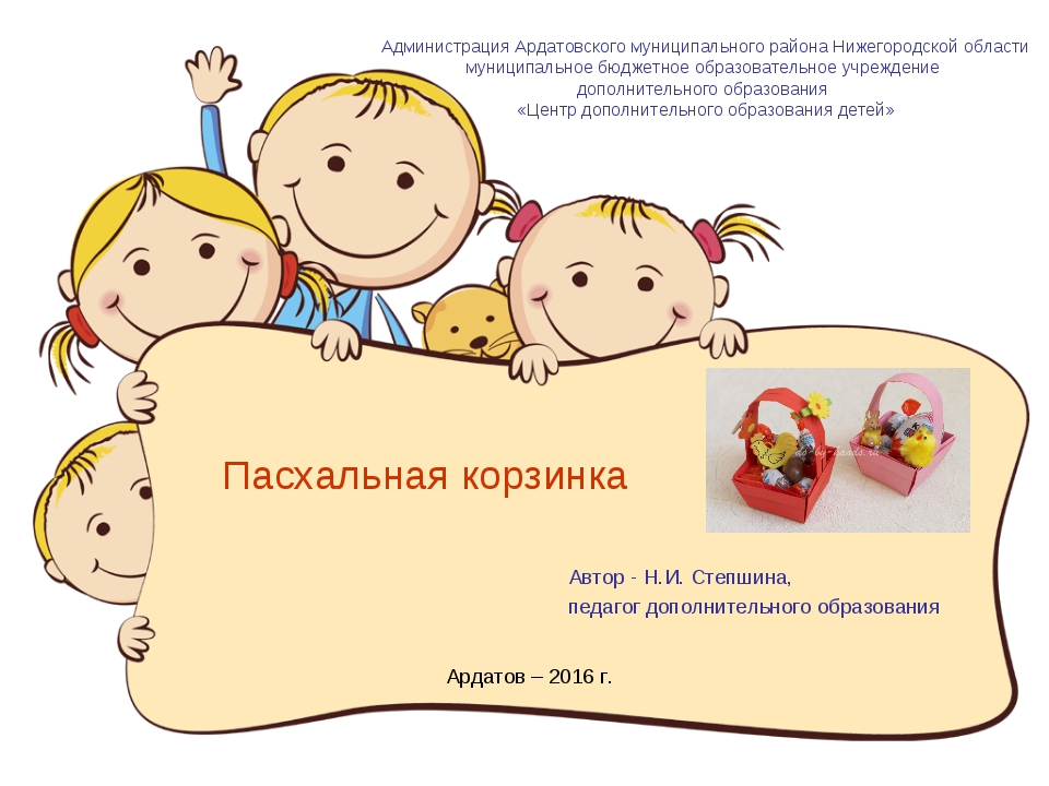 Пасхальная корзинка Администрация Ардатовского муниципального района Нижегоро...