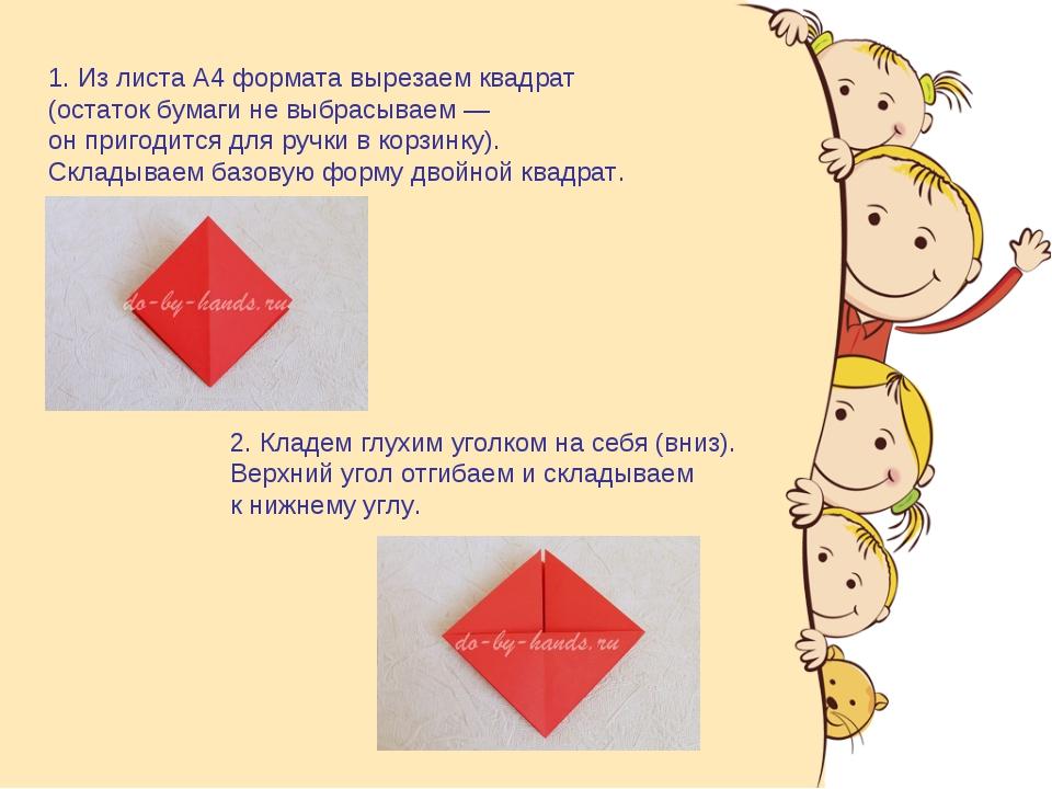 1. Из листа А4 формата вырезаем квадрат (остаток бумаги не выбрасываем — он п...