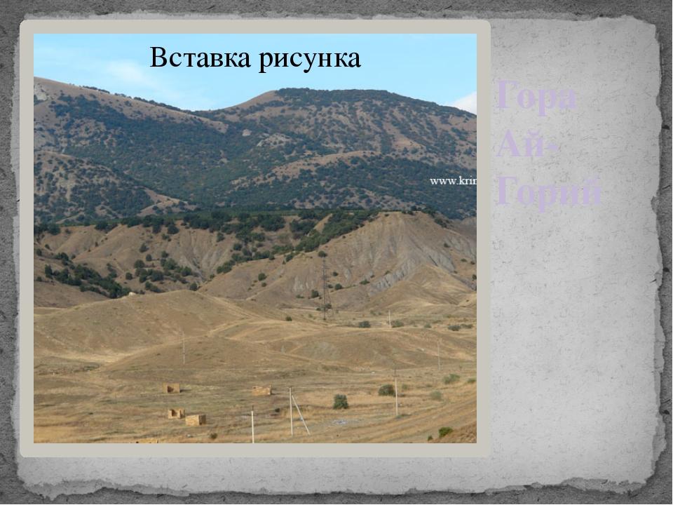 Гора Ай-Горий