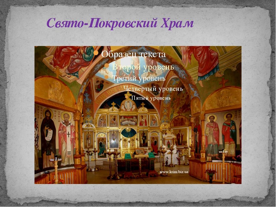 Свято-Покровский Храм