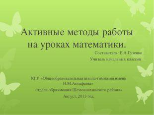 Активные методы работы на уроках математики. Составитель: Е.А.Гузенко Учитель