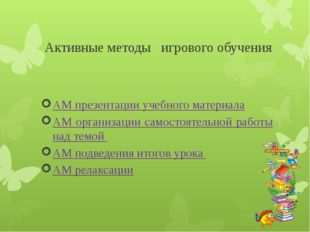 Активные методы игрового обучения АМ презентации учебного материала АМ органи