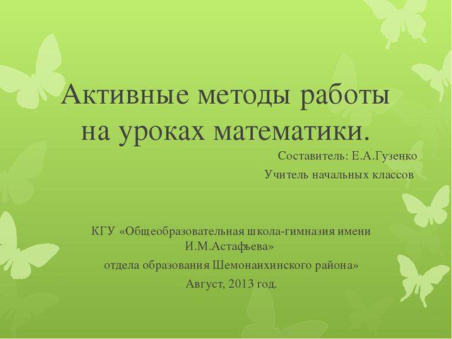 Активные методы работы на уроках математики. Составитель: Е.А.Гузенко Учитель...