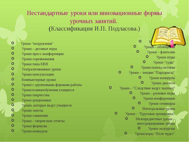 Нестандартные уроки или инновационные формы урочных занятий. (Классификация И...