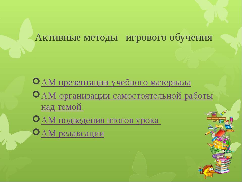 Активные методы игрового обучения АМ презентации учебного материала АМ органи...