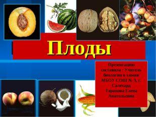 Плоды Презентацию составила : Учитель биологии и химии МБОУ СОШ № 3, г. Салех