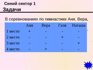 Желтый сектор 3 Компьютер В приведенном предложении некоторые идущие подряд