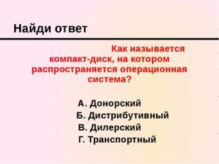 Найди ответ Как называется компакт-диск, на котором распространяется операц