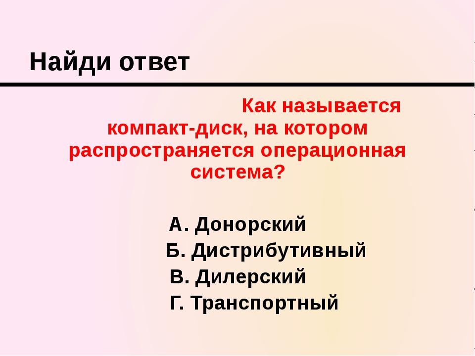 Найди ответ Как называется компакт-диск, на котором распространяется операц...