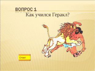 Как учился Геракл? Ответ