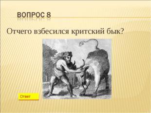 Отчего взбесился критский бык? Ответ
