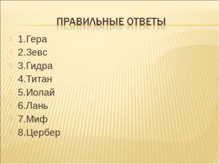 1.Гера 2.Зевс 3.Гидра 4.Титан 5.Иолай 6.Лань 7.Миф 8.Цербер