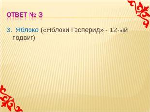 3. Яблоко («Яблоки Гесперид» - 12-ый подвиг)