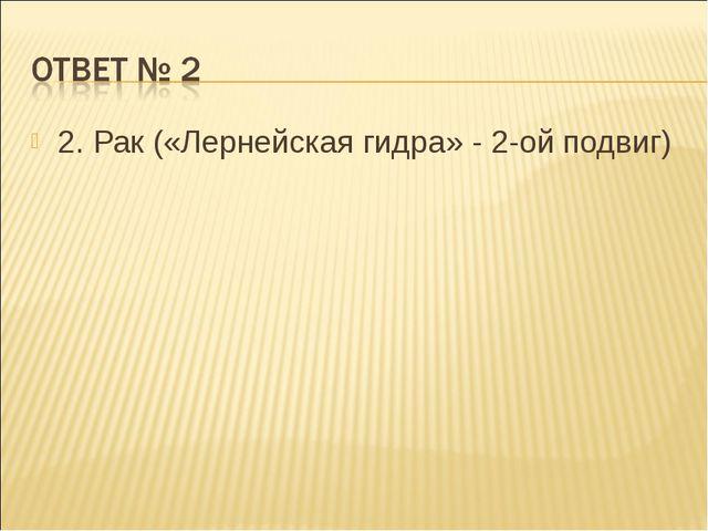 2. Рак («Лернейская гидра» - 2-ой подвиг)