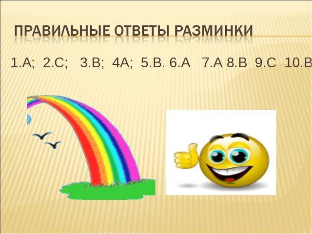1.А; 2.С; 3.В; 4А; 5.В. 6.А 7.А 8.В 9.С 10.В