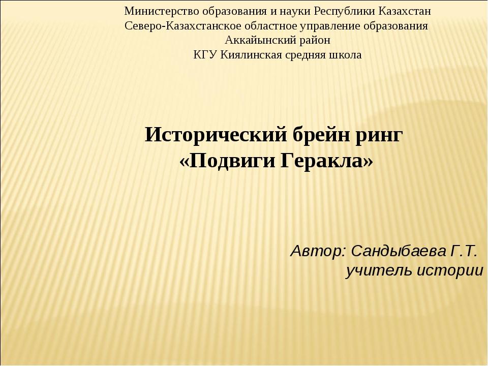 Министерство образования и науки Республики Казахстан Северо-Казахстанское об...