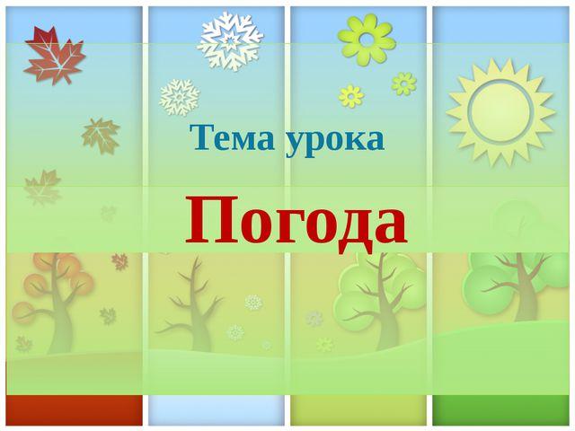 Тема урока Погода