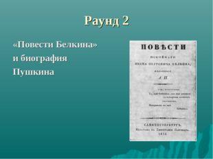 Раунд 2 «Повести Белкина» и биография Пушкина