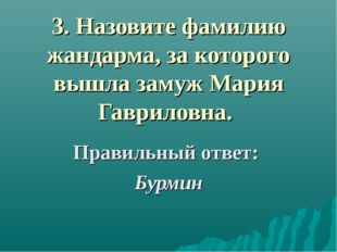 3. Назовите фамилию жандарма, за которого вышла замуж Мария Гавриловна. Прави