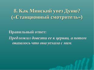 8. Как Минский увез Дуню? («Станционный смотритель») Правильный ответ: Предло