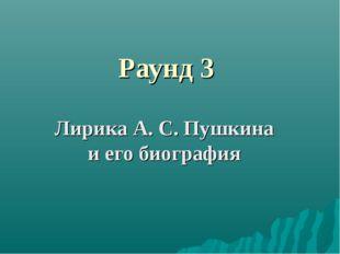 Раунд 3 Лирика А. С. Пушкина и его биография