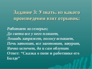 Задание 3: Узнать, из какого произведения взят отрывок: Работает за семерых;