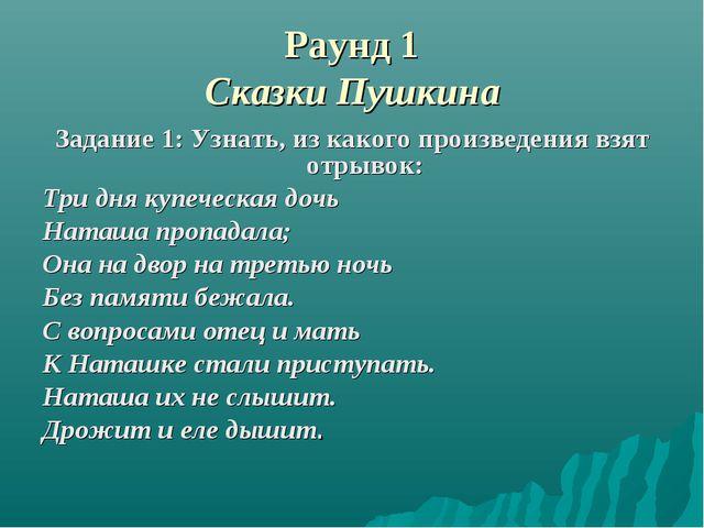 Раунд 1 Сказки Пушкина Задание 1: Узнать, из какого произведения взят отрывок...