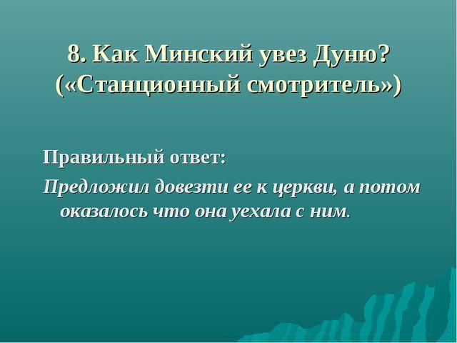 8. Как Минский увез Дуню? («Станционный смотритель») Правильный ответ: Предло...