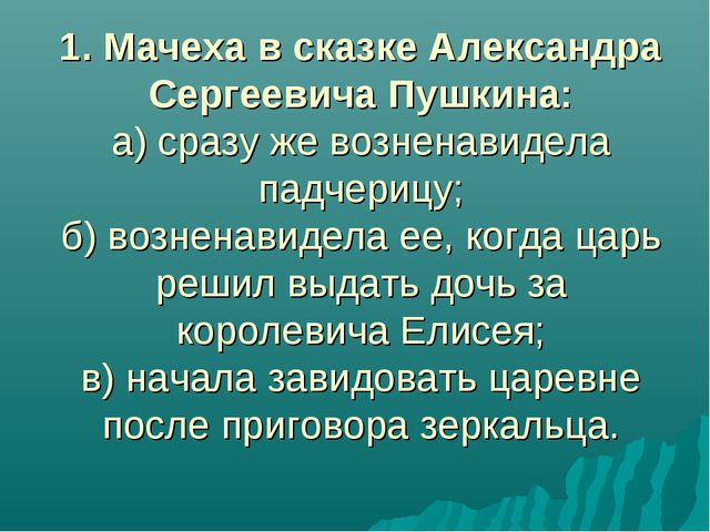 1. Мачеха в сказке Александра Сергеевича Пушкина: а) сразу же возненавидела п...