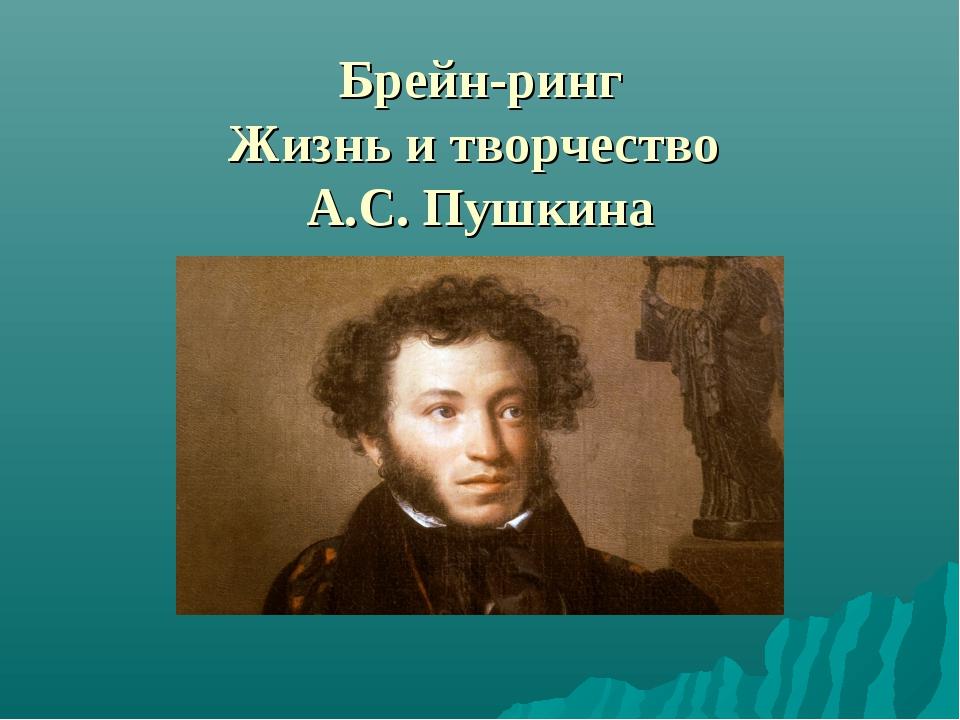 Брейн-ринг Жизнь и творчество А.С. Пушкина