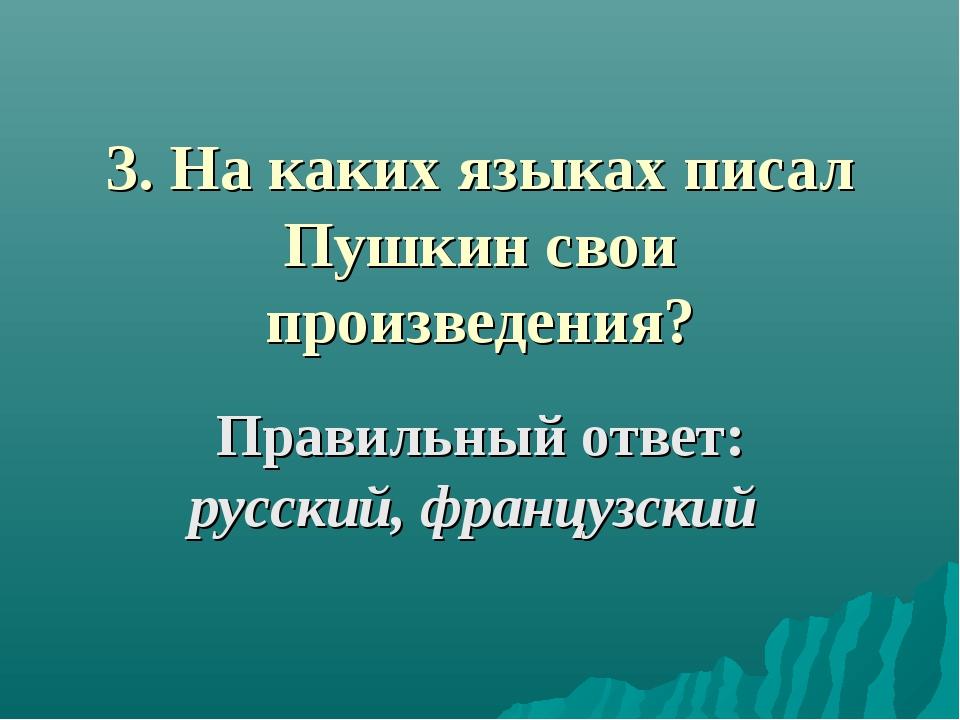 3. На каких языках писал Пушкин свои произведения? Правильный ответ: русский,...