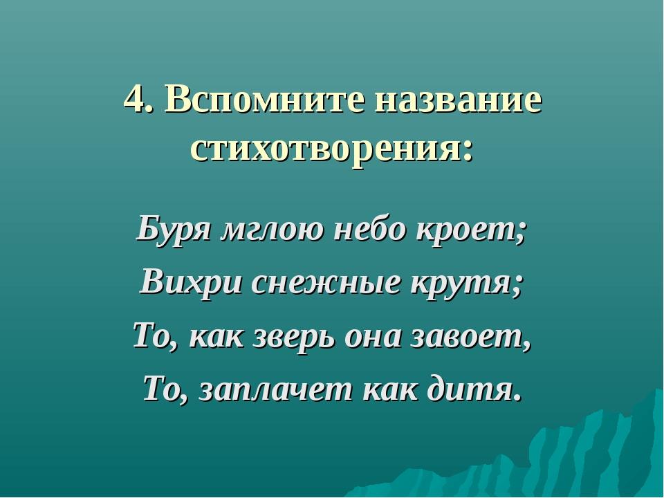 4. Вспомните название стихотворения: Буря мглою небо кроет; Вихри снежные кру...