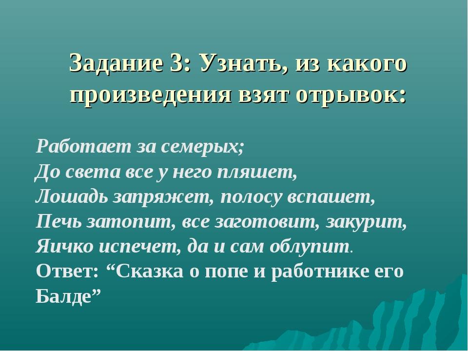 Задание 3: Узнать, из какого произведения взят отрывок: Работает за семерых;...