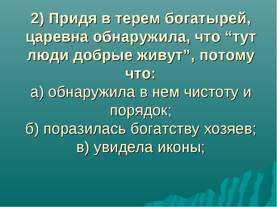 """2) Придя в терем богатырей, царевна обнаружила, что """"тут люди добрые живут"""",..."""
