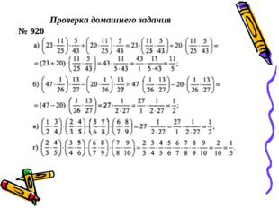 Проверка домашнего задания № 920