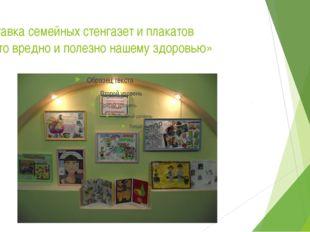 Выставка семейных стенгазет и плакатов «Что вредно и полезно нашему здоровью»