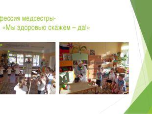 профессия медсестры- КВН «Мы здоровью скажем – да!»