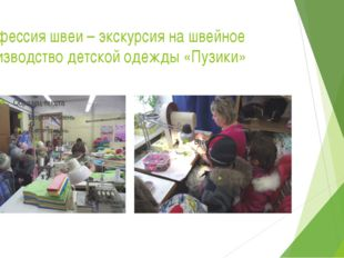 профессия швеи – экскурсия на швейное производство детской одежды «Пузики»