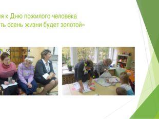 Акция к Дню пожилого человека «Пусть осень жизни будет золотой»