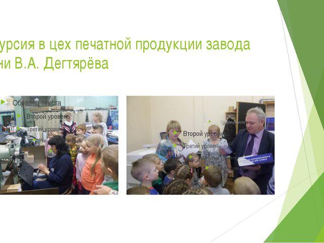 экскурсия в цех печатной продукции завода имени В.А. Дегтярёва