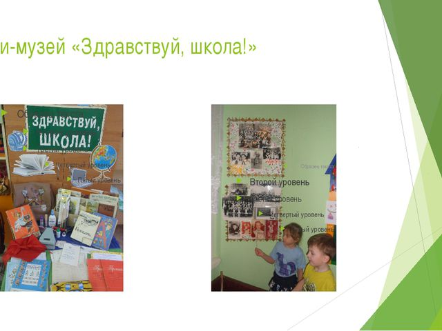Мини-музей «Здравствуй, школа!»
