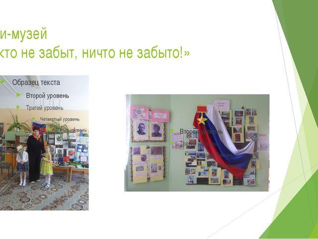 Мини-музей «Никто не забыт, ничто не забыто!»