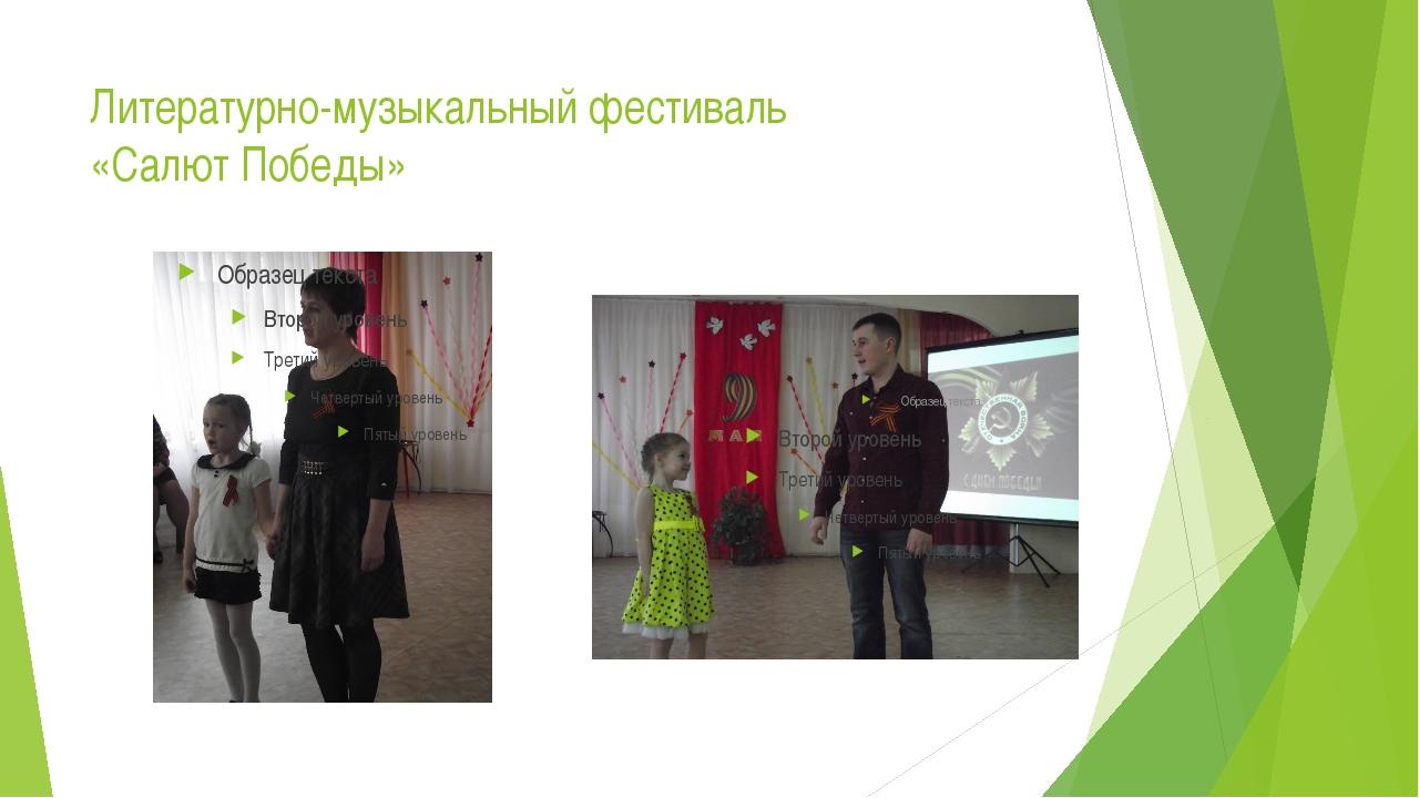 Литературно-музыкальный фестиваль «Салют Победы»
