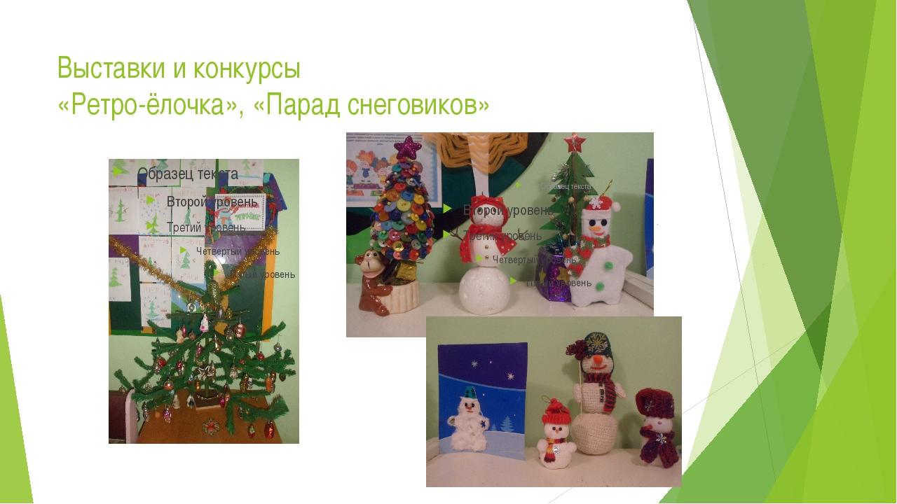 Выставки и конкурсы «Ретро-ёлочка», «Парад снеговиков»